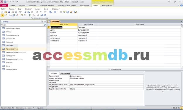 """Рис.7 Скачать базу данных (БД) Аптека. Таблица """"Продажи"""". Пример базы данных access."""