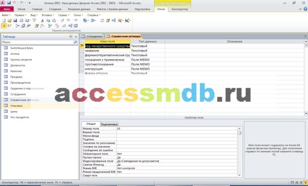 """Рис.10 Пример базы данных access. Скачать базу данных (БД) Аптека. Таблица """"Справочник аптекаря"""""""