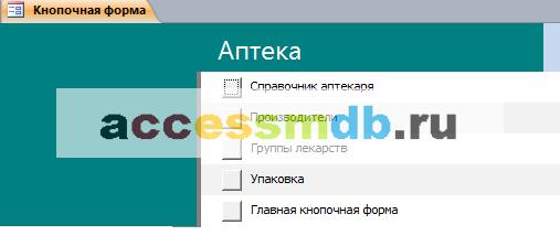 Вкладка Товары базы данных Аптека.