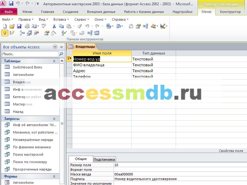 """access Авторемонтные мастерские. Таблица """"Владельцы"""". Пример базы данных access."""