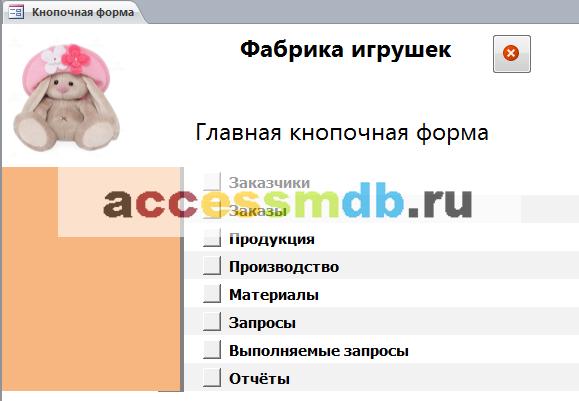 Главная кнопочная форма готовой базы данных «Фабрика игрушек».