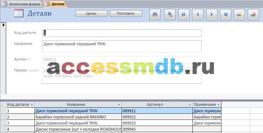 Форма «Детали» примера базы данных «Фирма по продаже запчастей».