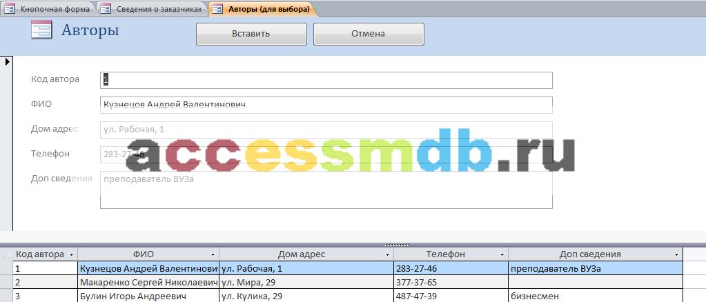 Форма «Авторы» готовой курсовой базы данных «Издательство».