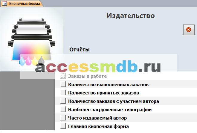 Главная кнопочная форма готовой базы данных «Издательство» - страница «Отчёты».