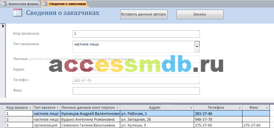 Форма «Сведения о заказчиках» готовой базы данных «Издательство» в access.