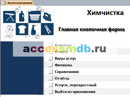 Главная форма готовой базы данных Химчистка.