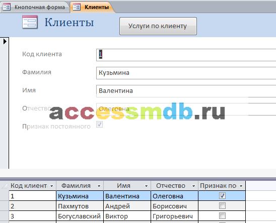 Форма «Клиенты» готовой базы данных Химчистка.