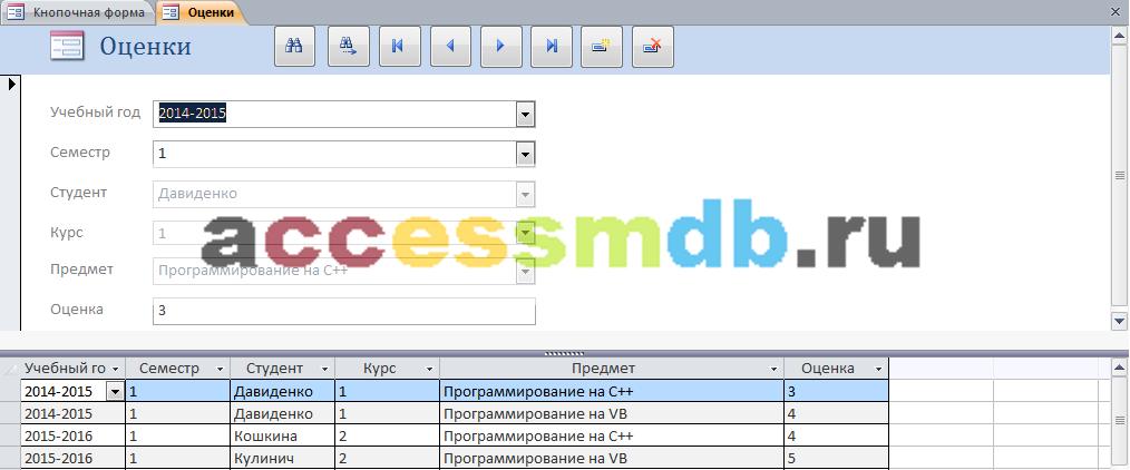 Форма «Оценки». Скачать базу данных access «Определение факультативов для студентов».