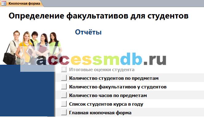 Страница «Отчёты» главной кнопочной формы готовой базы данных access «Определение факультативов для студентов».