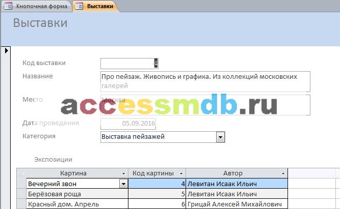 Форма «Выставки» готовой базы данных «Выставка-продажа картин». Access картины
