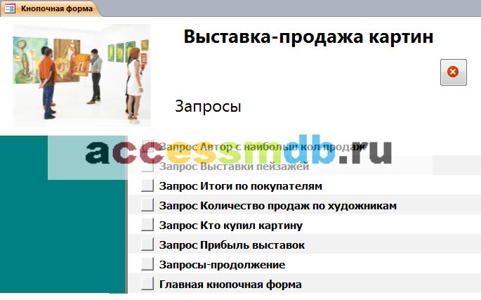 Главная кнопочная форма готовой базы данных «Выставка-продажа картин» - страница «Запросы».