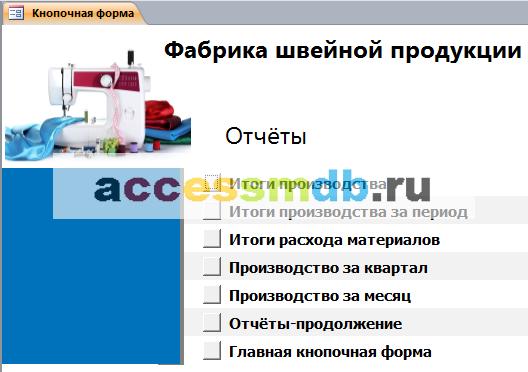 Кнопочная форма готовой бд «Фабрика швейной продукции» - страница «Отчёты».