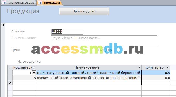 Форма «Продукция» готовой базы данных access «Фабрика швейной продукции».