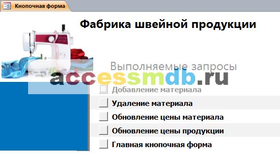 Главная форма готовой базы данных «Фабрика швейной продукции» (ателье, мастерская, производство).