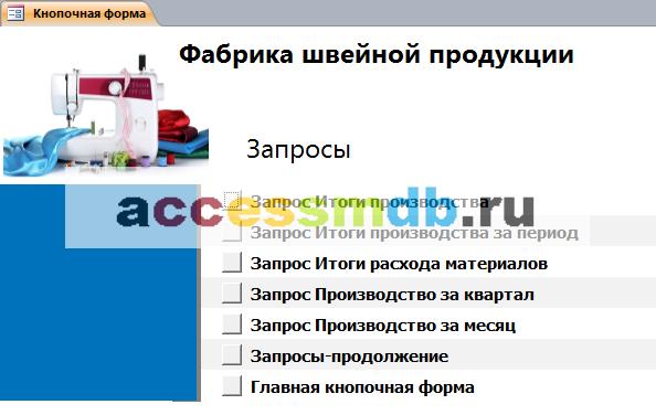 Главная кнопочная форма базы данных «Фабрика швейной продукции» - страница «Запросы».