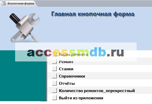 Главная кнопочная форма готовой базы данных «Техническое обслуживание станков».