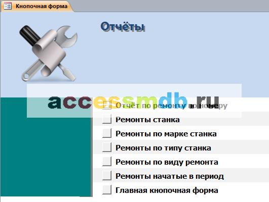 Страница «Отчёты» главной кнопочной формы готовой базы данных «Техническое обслуживание станков».