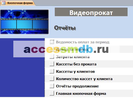 Главная кнопочная форма готовой базы данных «Видеопрокат» - страница «Отчёты».