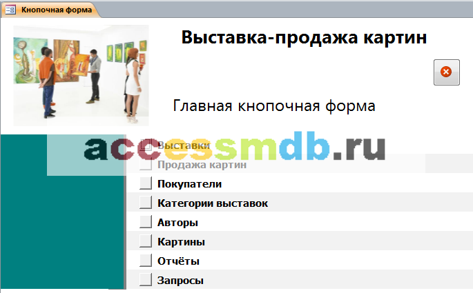 Главная кнопочная форма готовой базы данных «Выставка-продажа картин».