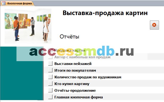 Главная форма готовой базы данных «Выставка-продажа картин» - страница «Отчёты».