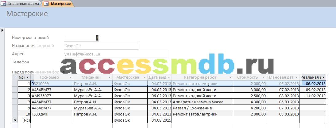 """Форма """"Мастерские"""" из базы данных аксесс Авторемонтные мастерские"""