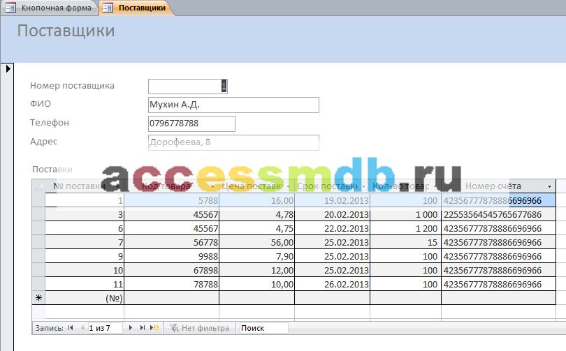 Форма Поставщики в базе данных Оптовая база