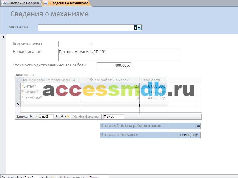 Форма «Сведения о механизме». Пример базы данных access.