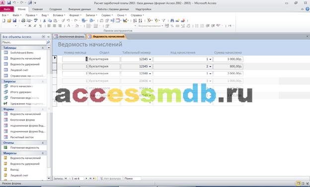Форма «Ведомость начислений». Готовая база данных access.