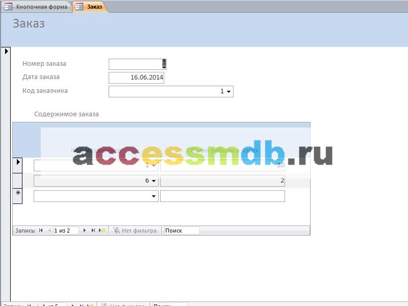 Форма «Заказ». Пример базы данных access.