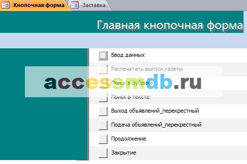 Главная форма готовой базы данных Газета объявлений.