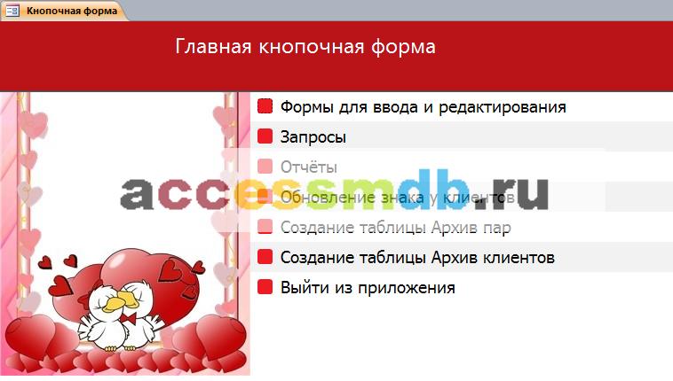 Access. Главная кнопочная форма базы данных «Бюро знакомств»