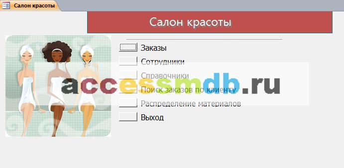 Главная кнопочная форма готовой базы данных «Салон красоты»