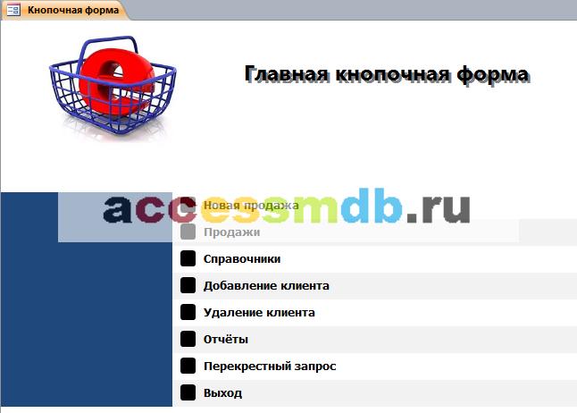 Главная кнопочная форма готовой базы данных «Интернет-магазин».