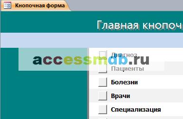 Главная кнопочная форма базы данных «Поликлиника». Скачать готовую базу данных.