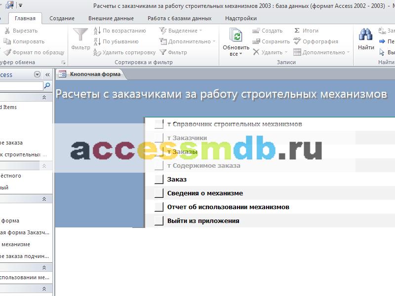 Access. Главная кнопочная форма готовой базы данных «Расчеты с заказчиками за работу строительных механизмов»