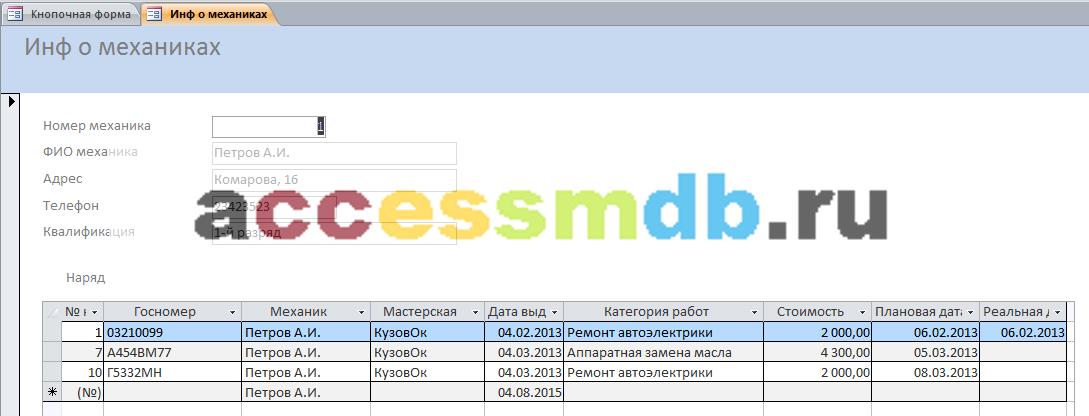 """Форма """"Информация о механиках"""" в базе данных Авторемонтные мастерские"""