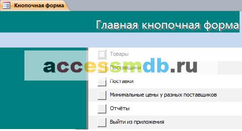 Кнопочная форма готовой базы данных Оптовая база