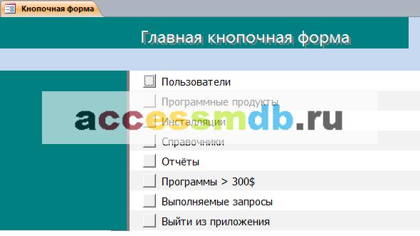 Главная кнопочная форма готовой базы данных «Программные продукты».