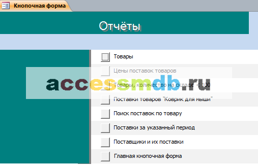 Отчёты в курсовой базе данных Оптовая база