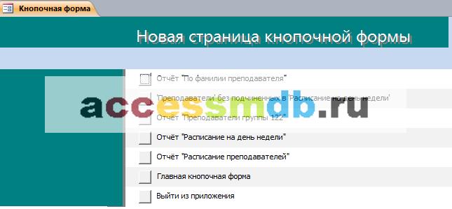 Отчёты в готовой базе данных аксесс Университет.