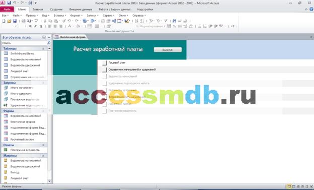 Access. Кнопочная форма готовой базы данных «Расчет заработной платы»