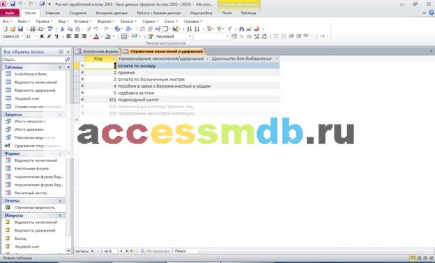 Готовая база данных access. Структура таблицы «Справочник начислений и удержаний»: код, наименование.
