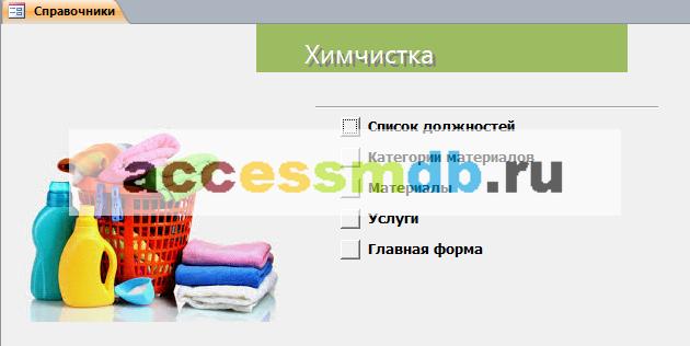 Скачать базу данных access Химчистка. Страница «Справочники»