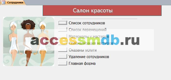Скачать готовую базу данных access Салон красоты. Страница «Сотрудники» главной кнопочной формы
