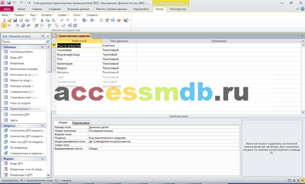 """Рис.10 Скачать базу данных (БД) «Учет дорожно-транспортных происшествий» (Учёт ДТП). Таблица """"Транспортные средства"""". Пример базы данных access."""