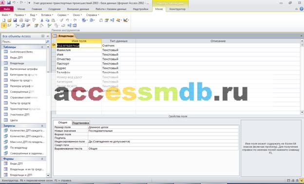 """Рис.9 Скачать базу данных (БД) «Учет дорожно-транспортных происшествий» (Учёт ДТП). Таблица """"Владельцы"""". Пример базы данных access."""