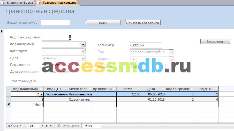 Форма Транспортные средства курсовой базы данных учёта ДТП.