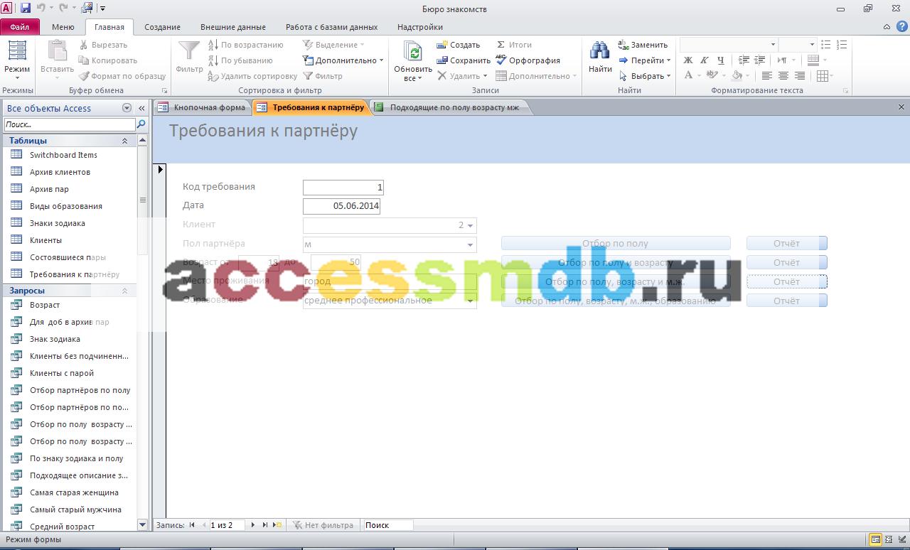 Требования к партнёру. Пример базы данных access.