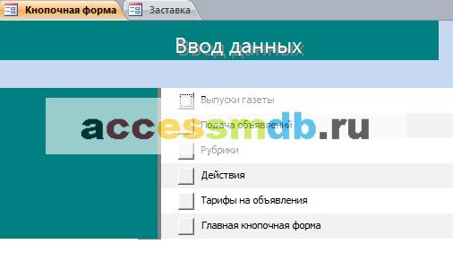 """Вкладка """"Ввод данных"""". Пример базы данных """"Газета объявлений""""."""