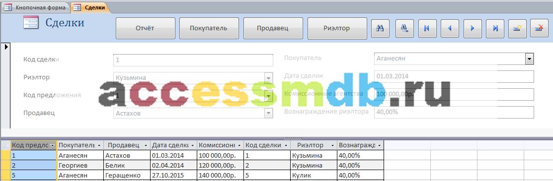 """Скачать пример базы данных «Риэлторская контора» - форма """"Сделки""""."""